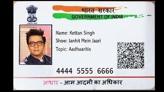 Aadhaar card I Janhit Mein Jaari I Happii Fi I Kettan Singh | Aadhaaritis