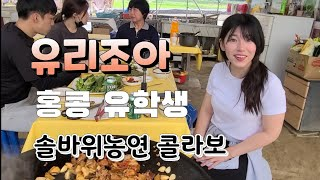 유리조아 ~  홍콩유학…