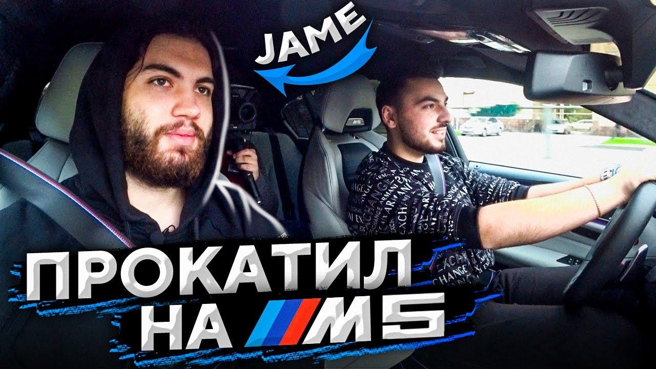 ПРОКАТИЛ ПРО ИГРОКОВ НА BMW M5 COMPETITION 625 СИЛ (Jame, neaLaN, Aunkere, Jerry, mou)