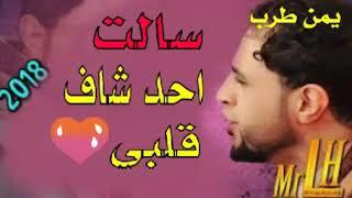 سالت حد شاف قلبي // اقووووى طرب يمني للفنان صلاح الخفش جديد 2018