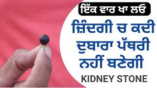 ਜ਼ਿੰਦਗੀ ਚ ਕਦੀ ਦੁਬਾਰਾ ਪੱਥਰੀ ਨਹੀਂ ਬਣੇਗੀ   Ayurvedic medicine for kidney stones   Health Benefits Makoi
