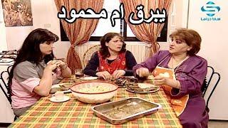 جارتي الغليظة ام محمود بدها تطبخ يبرق ولا اطيب من هيك ـ ألو جميل ألو هناء