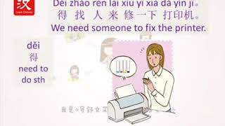 【Elementary Chinese】基础汉语—Advanced Office Chinese II