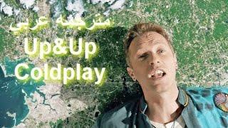 скачать все песни Coldplay Up Up из вконтакте и Youtube всего 40 Mp3