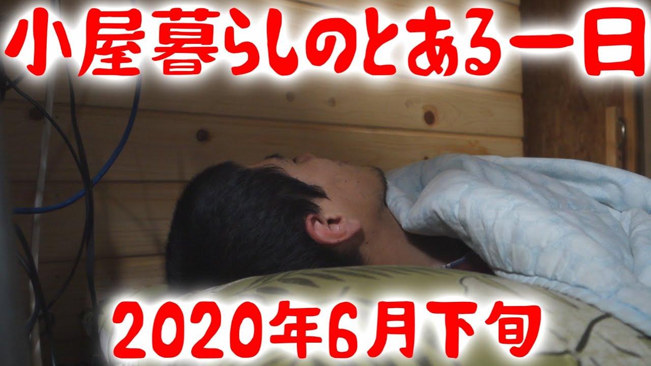 【小屋暮らしのとある一日】2020年6月下旬 田舎 千葉 吉田 かつや 風呂 密着 過ごし方 食事 ルーティン vlog