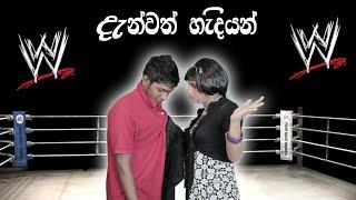 Danvath Hadiyan දැන් වත් හැදියන් sri lankan girl slap boy Funny Video by Sri Londoners