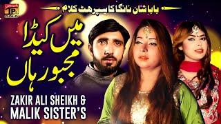 Main Keda Majboor Haan (Official Video) | Zakir Sheikh | Malik Sisters | Tp Gold