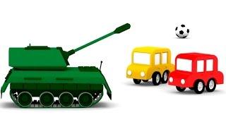 Развивающие мультики для детей. 4 машинки и танк
