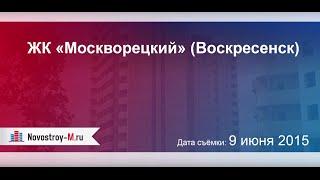 видео Новостройки в Воскресенске от 0.73 млн руб за квартиру от застройщика