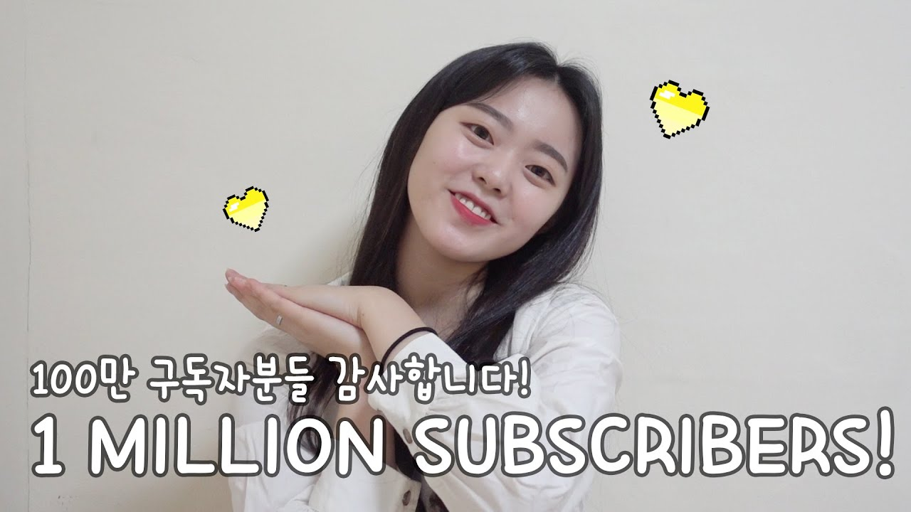(SUB) 100만명의 구독자 분들에게 감사인사💛 +구독자애칭 발표 ! Thank You for 1 Million Subscribers