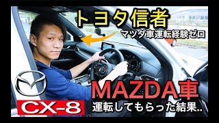 【喰わず嫌いだった?】マツダの車に乗ったことがない友達にCX-8(MAZDA車を)を運転して貰った結果。