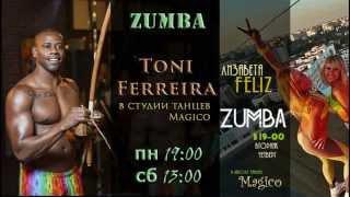 Зумба Фитнес в студии танцев Magico!