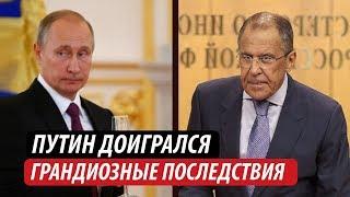 Путин доигрался. Грандиозные последствия для россиян