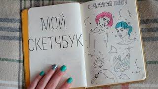 - Мой скетчбук как и что я рисую