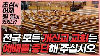 [서울의소리 논평] 전국 모든 개신교 교회는 예배를 중…