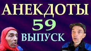 АНЕКДОТЫ 59 выпуск