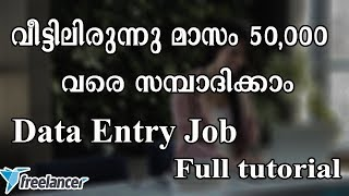 വീട്ടിലിരുന്നു പണം സമ്പാദിക്കാം l Online Data Entry Jobs l Freelancer Malayalam