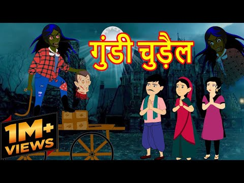 गुंडी-चुड़ैल-|-gundi-chudail-|-hindi-cartoon-|-cartoon-in-hindi-|-horror-story-|-mahacartoon-tv-xd