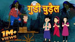gundi-chudail-hindi-cartoon-cartoon-in-hindi-horror-story-kids-cartoon