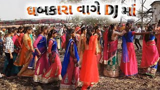 ધબકારા વાગે DJ માં || Female Dance || New Timli || Marriage Dance|| Daru Ka Peg Marunga-Arjun R Meda