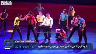 مصر العربية | نجوم الزمن الجميل يفتتحون المهرجان القومي للسينما بالأوبرا