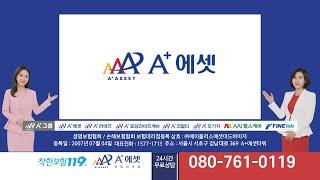 A+에셋 2020 보험료 절약 캠페인(1분 ver)