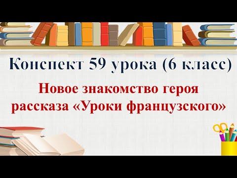 59 урок 3 четверть 6 класс