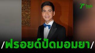 ตร.จ่อสอบดารา ฟ.เอี่ยวมอมยาสาว | 18-11-62 | ข่าวเที่ยงไทยรัฐ