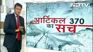 आर्टिकल 370 का सच  : किन  शर्तों पर हुआ कश्मीर का विलय