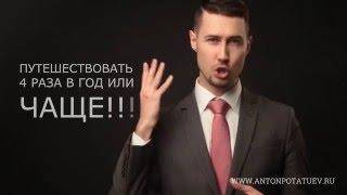 Антон Потатуев. Онлайн бизнес система, рецепт успеха сегодня!