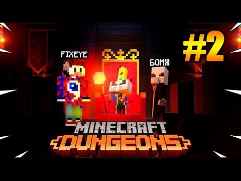 😱Как пройти Minecraft Dungeons? #2