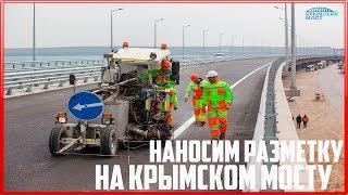 Крымский мост. Строительство сегодня 13.04.2018. Керченский мост.