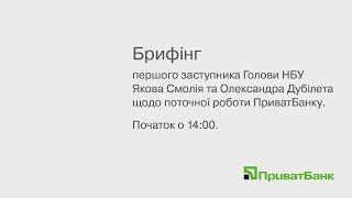 видео Новi проблеми Приватбанку