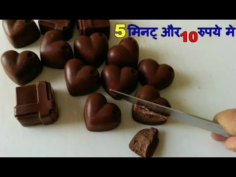 5 मिनट में चॉकलेट CHOCOLATE recipe with cocoa powder| Milk chocolate recipe with cocoa powder