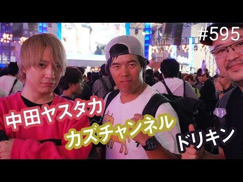 新型GoPro7を持って中田ヤスタカさん、カズさんと東京ゲームショー2018に行ってきた!【前編】 #595 #カズチャンネル #中田ヤスタカ