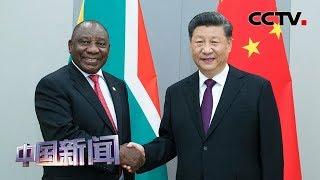 [中国新闻] 习近平会见南非总统拉马福萨   CCTV中文国际