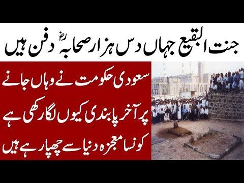 Janat Ul Baqi Ki Ziarat | What is Jannat Ul Baqi | Sirat Ul Haq