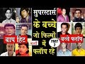 Bollywood Superstars के बच्चे जो फिल्मों में Flop रहे_Flop Star Kids Of Bollywood_Part 2_Naarad TV