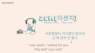 [Lyrics] 2cm(이센치) | Minseo Feat. Paul Kim
