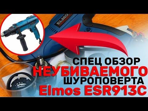 Неубиваемый Сетевой  Шуруповерт Elmos ESR913C /Купить шуруповерт
