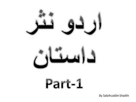 Urdu Nasar Dastaan Part 1 اردو نثر داستان