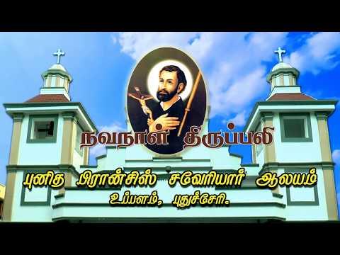 LIVE - 09-03-2019 | Novena Mass | St Francis Xavier Church, Uppalam