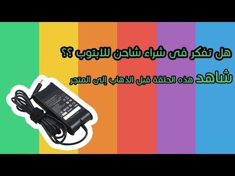 صورة  لاب توب فى مصر نصائح هامة عند شراء شاحن اللابتوب | beIn Tech شراء لاب توب من يوتيوب