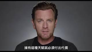 【安眠醫生】幕後花絮:解惑閃靈超能力篇