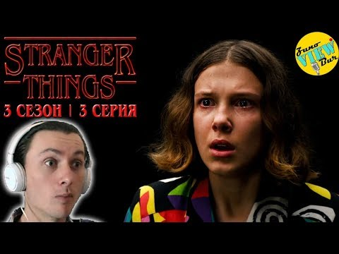 📺 ОЧЕНЬ СТРАННЫЕ ДЕЛА 3 Сезон 3 Серия - РЕАКЦИЯ / Stranger Things Season 3 Episode 3 REACTION