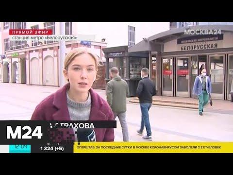 В Москве с 28 сентября вводятся новые ограничительные меры из-за COVID-19 - Москва 24