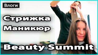 VLOG 🎥 БЬЮТИ ВЛОГ | Подстриглась, маникюр спустя месяц, локоны, макияж с Koffkathecat 💜 LilyBoiko