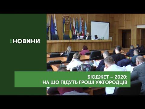 Бюджет Ужгорода затвердили депутати на сесії міськради