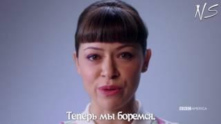 Orphan Black (Rus Sub) // Тёмное Дитя - Официальный Трейлер к Пятому Сезону (русские субтитры)