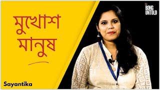 Mukhosh Manush | Sayantika Banerjee | Real Fact | Krish Bose | The Bong Untold